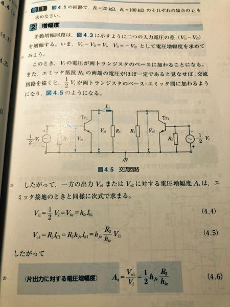 差動増幅回路の増幅度について 図4.5を見て、下の式(4.4)(4.5)のhieやhreはどこから出てきたか分かりますか?