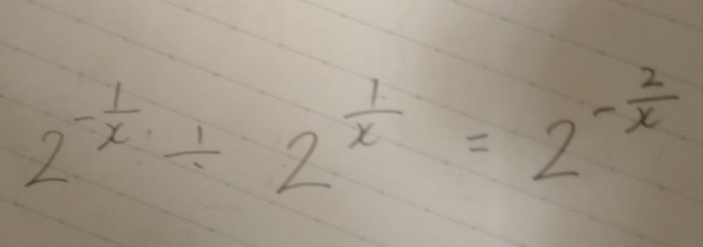 計算の仕方が分かりません。 教えて頂きたいです