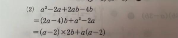 この問題について、教えて頂けないでしょうか 答えは(a-2)(a+2b)です。