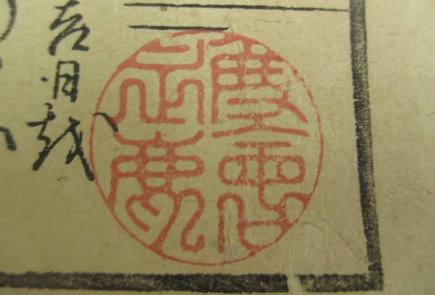 江戸後期から明治に摺られた『外宮』の摺物にある印です。 何と判読すれば良いのでしょうか?