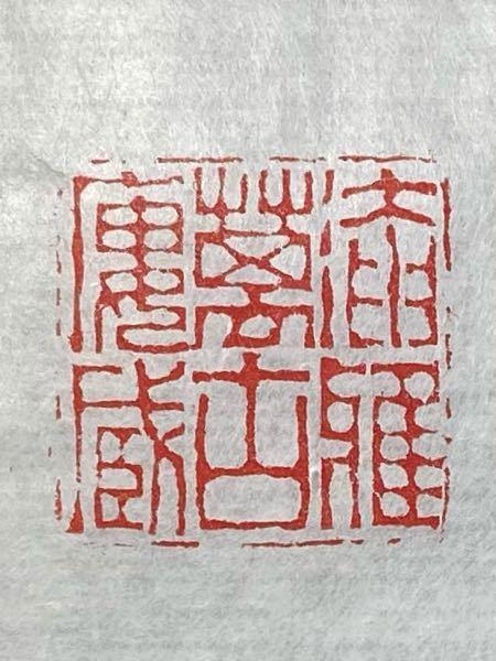 篆刻の作品ですが、篆書が読めず内容が分かりません。 何と彫っているか読めますか? 因みに古印で、作者不明です。 よろしくお願い致します。