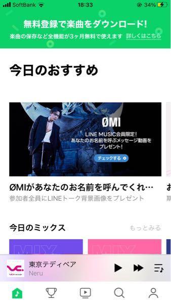 LINEMUSIC(ラインミュージック)というアプリで音楽(東京テディベア)がずっと下にあるんですが、この音楽(東京テディベア)を消す方法はありますか?