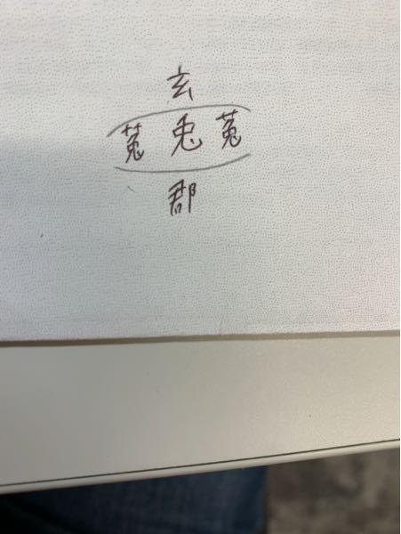世界史の漢字の質問なんですが 一問一答、ネット、塾側のプリントを見ても 全て漢字が違くて困ってます 玄菟郡。どれが正しいのでしょうか 書かせる問題は比較的出る可能性としては低いかもしれませんが知らないよりは知っときたいのでお願いします。