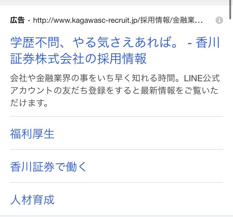香川証券は学歴不問と謳っているのに大卒しか採用しないみたいです 誇大広告ですよね