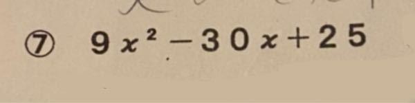 中三数学 因数分解 この解き方教えてください