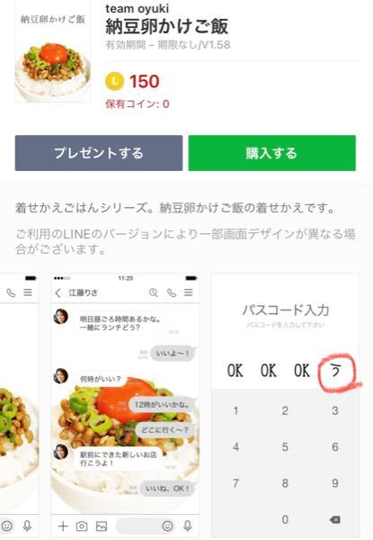 なぜ、この納豆卵かけご飯の壁紙のパスワードの画面の最後の文字の絵がなぜ「う」なのでしょうか。めっちゃ気になります。