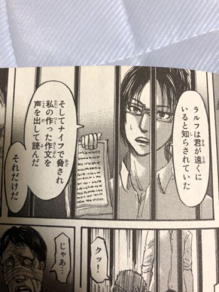 進撃の巨人14巻52話にて なぜハンジさんはこの人に朗読をさせたのですか? させる意味あるんですか?