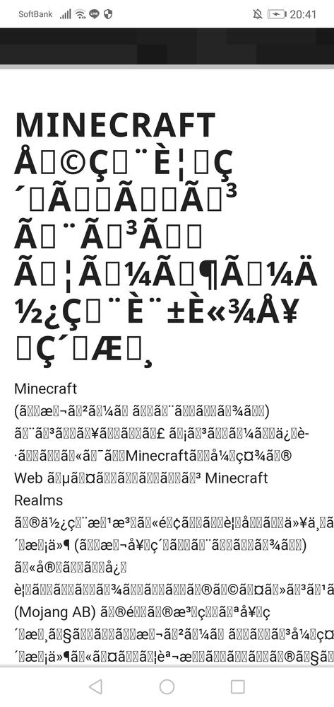スイッチ版マイクラで利用条件を見てみたら下の画像と同じようだったのでスマホで見たら同じように文字がよく分からなくなっていたのですがこ れは仕様ですか?それとも私のだけでしょうか