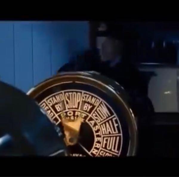 映画 タイタニックに登場したこの機械はなんというのでしょうか?どういう仕組みなのか気になります。