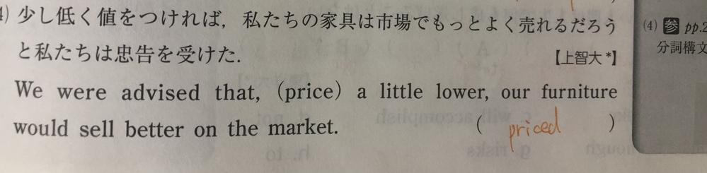 英語についての質問です。 なぜここの空欄に入るのはpricing ではなくてpricedなんでしょうか?? わかる方お願いします。