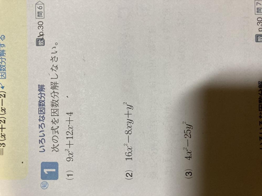 因数分解についてです! ここの問題どうやって解いたらいいのかわかりません。また答えを見たのですがどうしたらいいのかわかりません!詳しく説明待ってます!