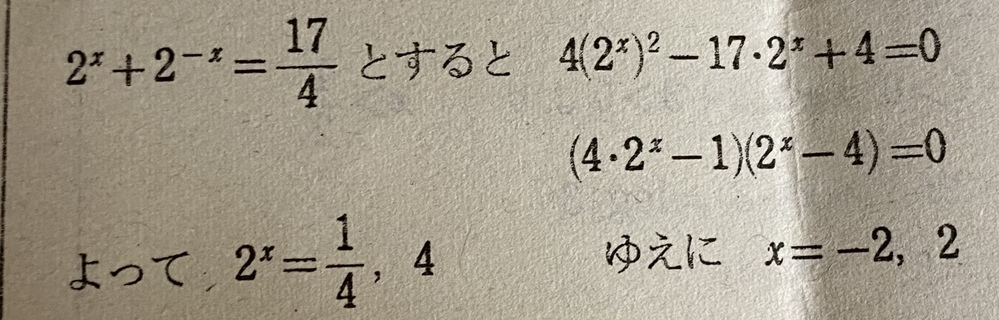 数学の指数?の問題が分かりません。 〜すると、より後が何をしたらそうなるのか、教えてください。
