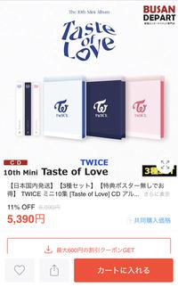 Qoo10の共同購入ってのがよく分からないです。 TWICEのtaste of love3種セット5390円の共同購入というのを買いたいのですが、成功しなかったら元の値段に戻るのでしょうか?買っても大丈夫でしょうか?元の値段に戻るなら他より高いので迷ってます…。