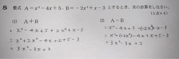 答え同じになったのですが計算あってますか?