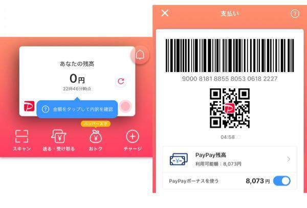 PayPayについて教えてください。 SoftBankのボーナスでPayPayのポイント?だかが溜まってるというメールが来ていたので、PayPayをダウンロードし登録しました。 SoftBankとの連携もしました。 そこで、わからないことがでてきました。 ①まとめて支払いを連携してますが、勝手にPayPayにチャージされることはないですか? ②残高?が以下のようになっていますが、このポイント(8037円)は使えますか ③このSoftBankからのボーナスポイント分は請求されたりしませんか? どなたか教えてください。