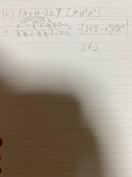 この数学の問題がわかりません どなたかわかりやすく教えられる人はいますか