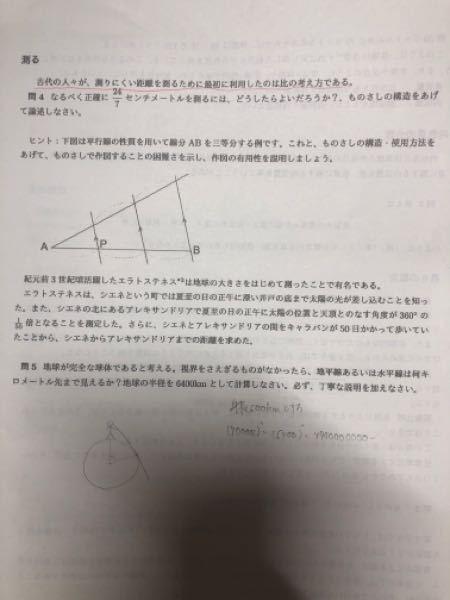 問4の問題が分かりません。ノートにまとめる課題が出ているのでやり方を教えていただけるとありがたいです。