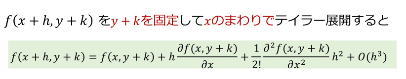 テイラー展開について。 画像の緑の部分が分かりません。なぜxで微分しているのにhを掛けているのか、なぜf(x+h)がf(x)になっている理由が分かりません