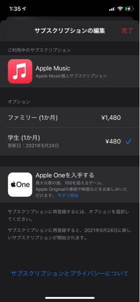AppleMusic解約したいんですけど、サブスクリプションを解約する項目がどこを探しても見つからないのですが、これは5月24日になれば解約できるのでしょうか? ちなみに以前学生プランを利用して...