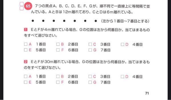 SPIの非言語の推論の問題です。こちらの問題の回答と解説を知りたいです。よろしくお願いします。