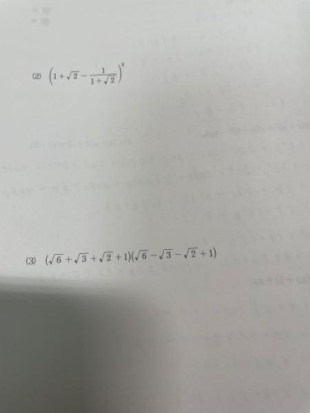 この2問教えてください!! 数学苦手なので詳しく教えて下さるとありがたいです(>人<;)