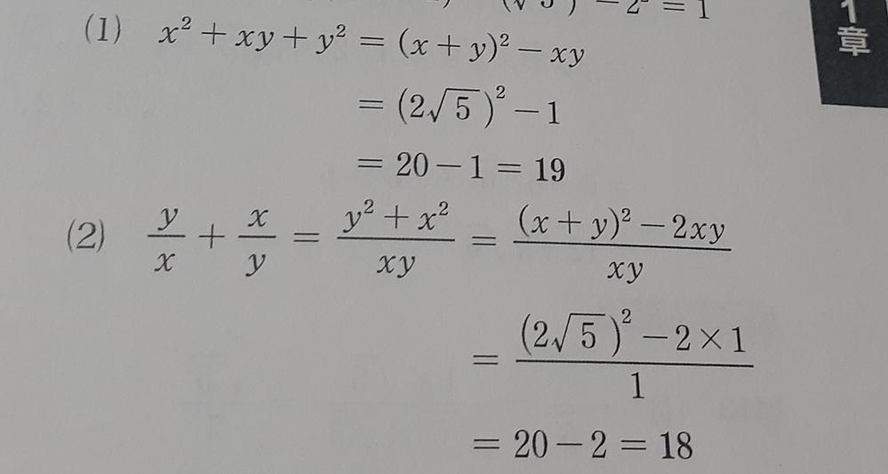 X=ルート5+2 分の 1 Y=ルート5-2分の1 のとき、次の値を求めよ。 という問題で、 分母の有理化はできるのですが、 なぜ画像の(1)(2)のような解き方になるのかが全く分かりません。 どなたか教えて頂けますと幸いですm(_ _)m