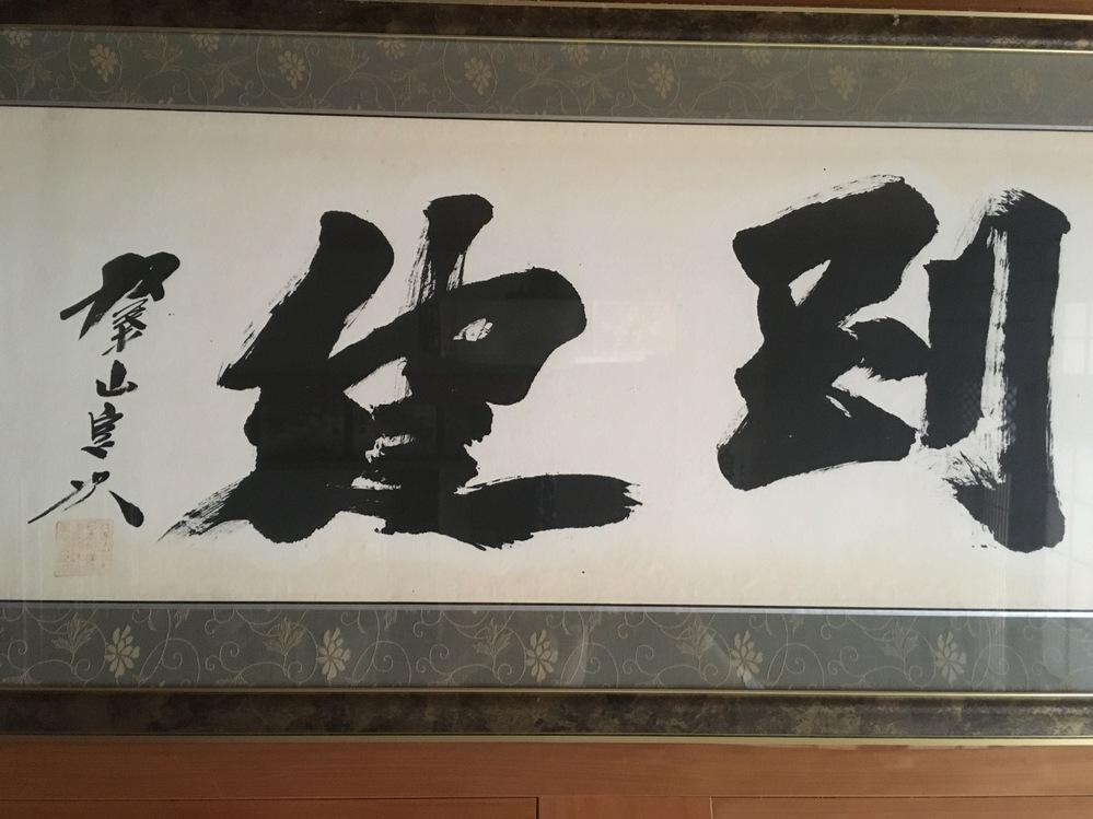 元横綱の双葉山 定次と言う力士が書いて下さったものなのですが、漢字が読めません。 どなたか解読をお願いします。また、草書や楷書などのフォント名も分かりましたらお教え下さい。 宜しくお願い致します。
