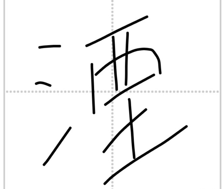 この漢字の読み方を教えて下さい。