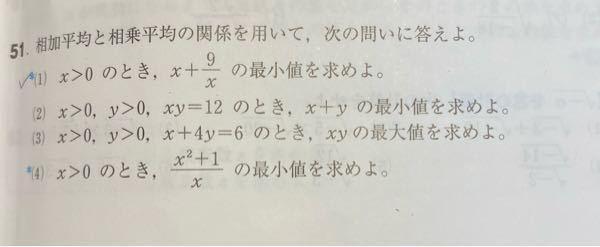 (1)なのですが、等号が成り立つ場合も調べないとバツにされますか? 等号が成り立つ場合を調べよと問題文に書いてなかったので調べなかったのですが答えに書いてあって…。