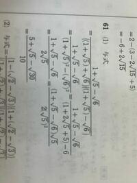 この問題の3行目、有理化なら普通分母が2√5ならば2√5をかけるのではないのですか?? なぜ√5だけをかけるんですか?説明下手ですみません ♂️