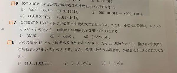 情報技術の問題です! 大門6.7.8教えてください!