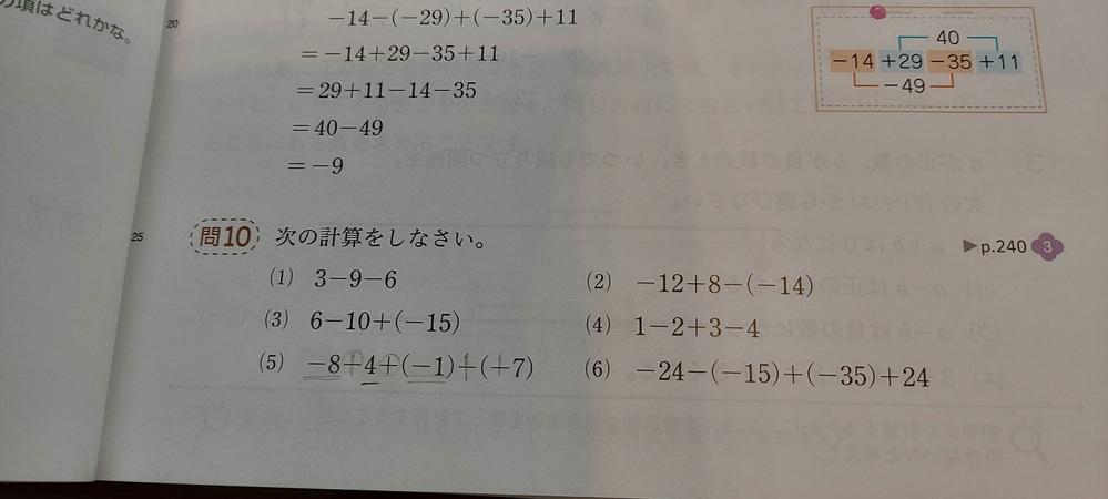 写真にあるような(問10)問題を分かりやすく説明してください。お願いします