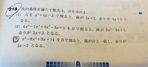 明日テストなので至急お願いします!! 写真の218番の(3)を教えて欲しいです。 答え見ても理解できなくて。。。