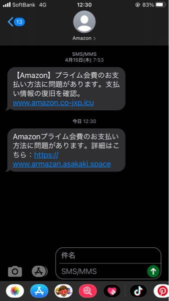 Amazonでなんにも買ってないのにこんなのが来ました。 放置でいいですか?