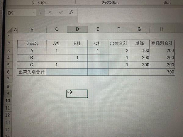 教えてください。 写真のような表で、セルc6に (c3×g3)+(c4×g4)+(c5×g5)という、複数の小計の計算の合計を出すにはどのような関数などの計算方法がありますか? ゼロもありますのでエラー表示もしないようにしたいです。 よろしくお願いします。