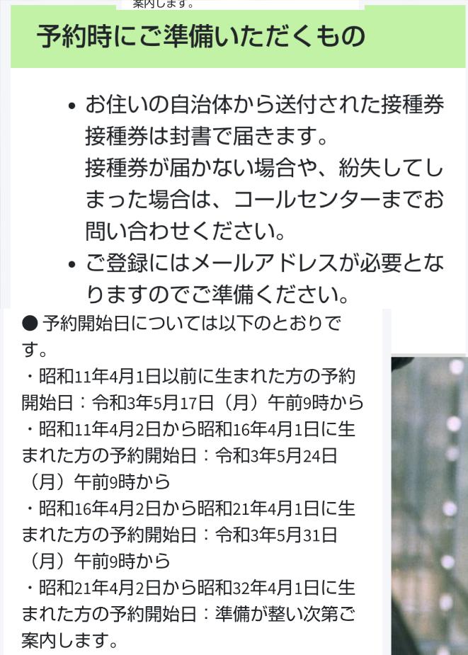 コロナワクチン接種。大阪市東住吉区住みです。hp見ると葉書が届かないと接種予約すら出来ないみたいですが合ってますか? 私は昭和40年代なのでまだ当分先のようです。それまで感染しないかしても助かるかです。微妙な年代です。