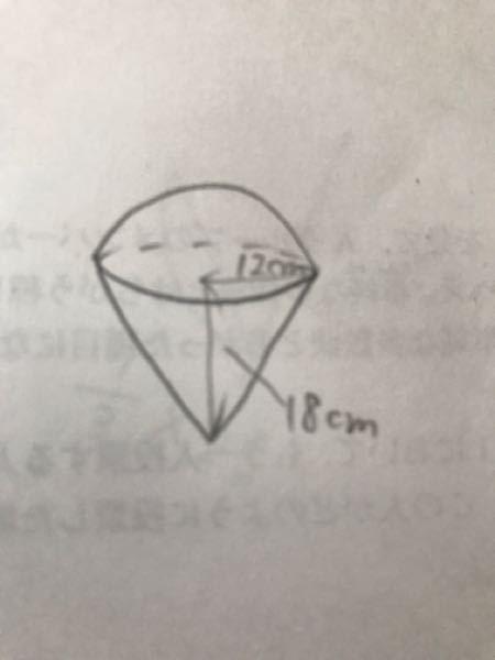 この立体の体積を教えてください!