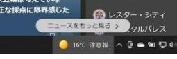 KB5001391の天気とニュース 5月16日にWin10 20H2をクリーンインストールしました。その日にWindowsUpdateも更新させ、インストールされた更新プログラムの中にKB5001391の更新内容が含まれているのかどうかは分かりません。2021.04.29に配信されたKB5001391をWindowsUpdateカタログからインストールは不可能でした。天気とニュースをタスクバーに表示させる機能はプレビューリリースであり、PCによってはすぐにタスクバーに天気とニュースが表示されないかもしれないとのことです。21H1の正式リリースもしくは6月のMSの定例更新でタスクバーに天気が表示されるようになるのでしょうか?