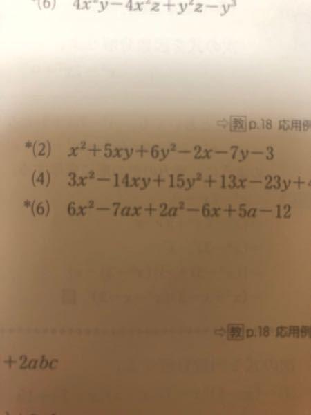 数1わかる方教えてください! こちらの2番目について教えてください 途中式で分からないところがあって (5y-2)は何処にいったのでしょうか? {x+(2y-3)}{x+(3y+1)}のxは x²から貰ったものですか? 写真は1つしか載せれないみたいなので コメントくれた後に回答の写真載せます!