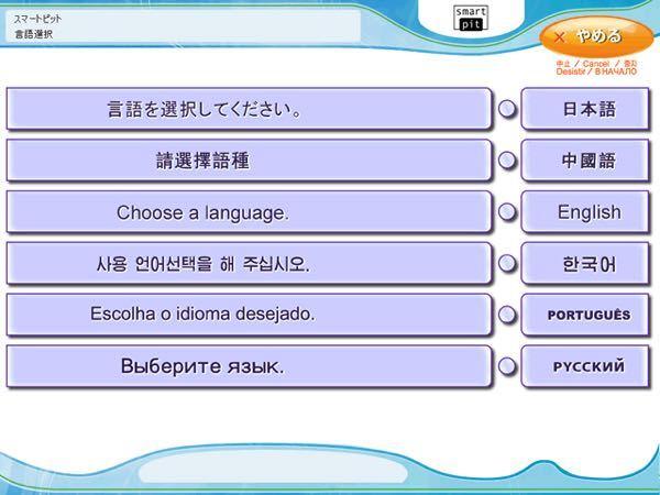 1番下のって何語ですか?