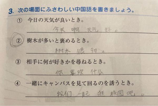 中国語の問題です!2番がわからないのと、他のも間違ってないか確認してほしいです。よろしくお願いします!