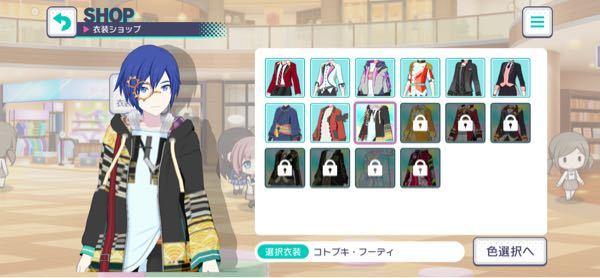 プロセカの衣装についてです。 KAITOくんに服を適当に買って着せていたら目の周りに丸メガネみたいなのが着いてしました(>_<) あんまり気にしていなかったんですがMVの時もこれで元に戻したくて… どうすれば元に戻せますか…?