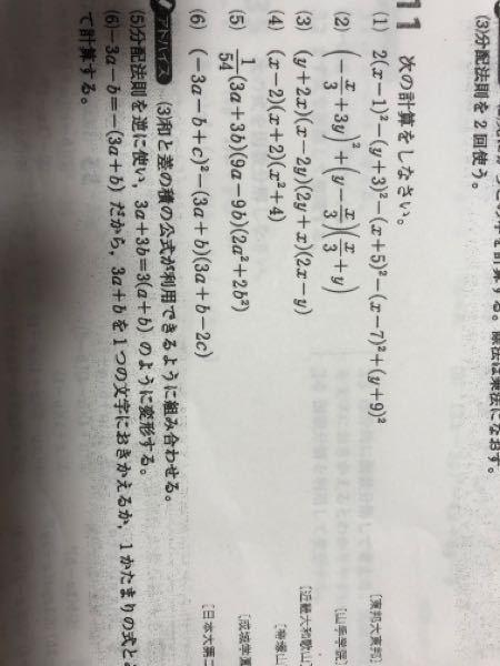 中学3年数学式の展開 <3>もわかりません笑笑 解は 4x4乗 -17x二乗 4y二乗 +4y4乗 です! 解説お願いします!