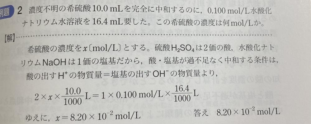 化学です。この問題について教えてください。 x=8.2なのは分かるのですが、後ろの10-²はどこからきたのでしょうか??
