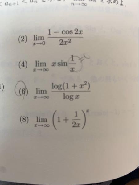 この6番がわかりません。差の形にしてやるのですか? 教えて下さい。