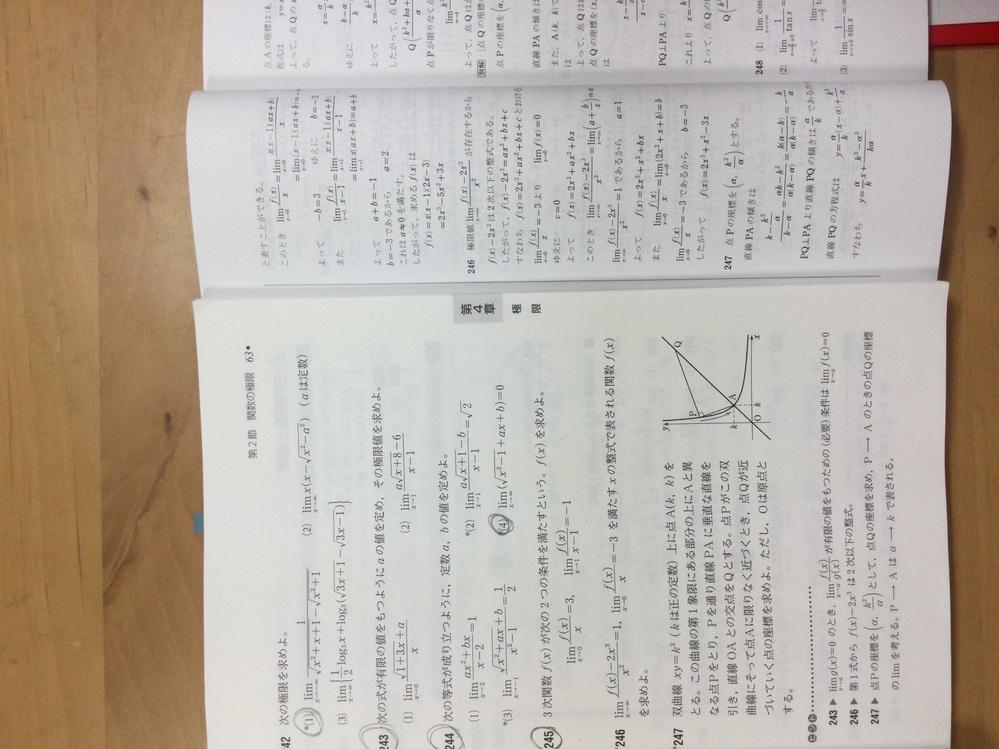 246 f(x)-2x^3は2次式以下の整式であると書かれてますが、 1次式や定数だと極限値は必ず0になってlim[x→∞]f(x)-2x^3/x^2=1のように極限値は0以外の整数になれませんよね?だから、解答ではf(x)-2x^3は2次式であると書くべきではないんでしょうか?