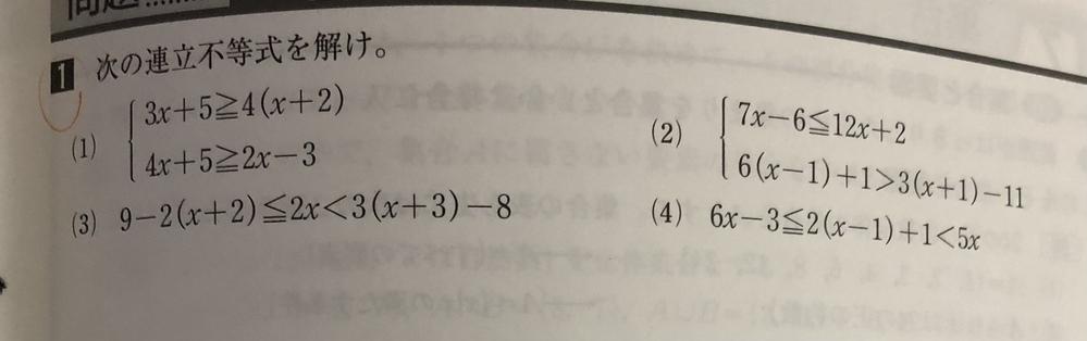 高校1年数Iの問題です こちらの計算の解説と解答をお願いします…