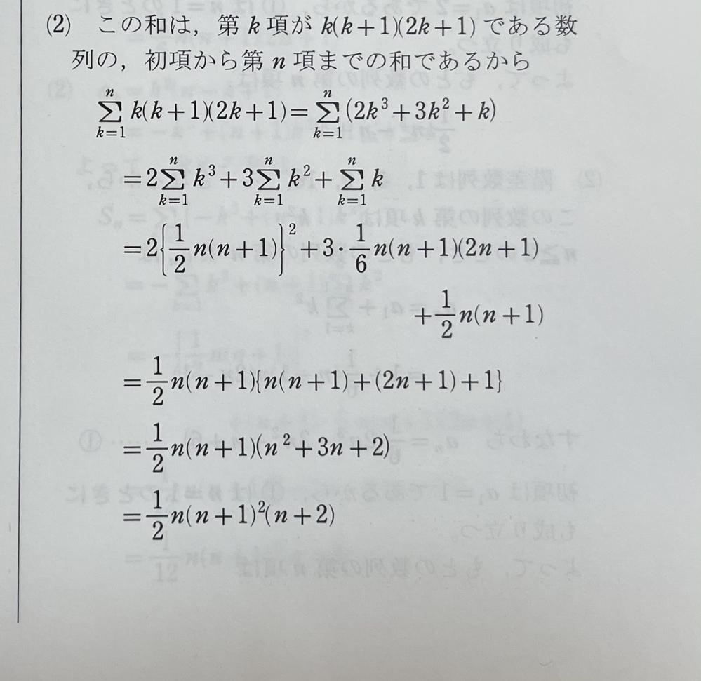 数学Bに関する質問です。 これって展開していたら間違いですか?