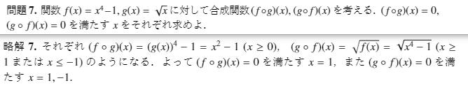 この問題でf◦g(x)のxの範囲が『x≧0』となっているのはg(x)にルートが入っているからかなと思ったんですけど、だとしたらg◦f(x)の、 ルートの中にマイナスを作らないための範囲が『x≧1またはx≦-1』で-1以下がokな理由がわかりません。この違いはどこに原因があるのでしょうか。
