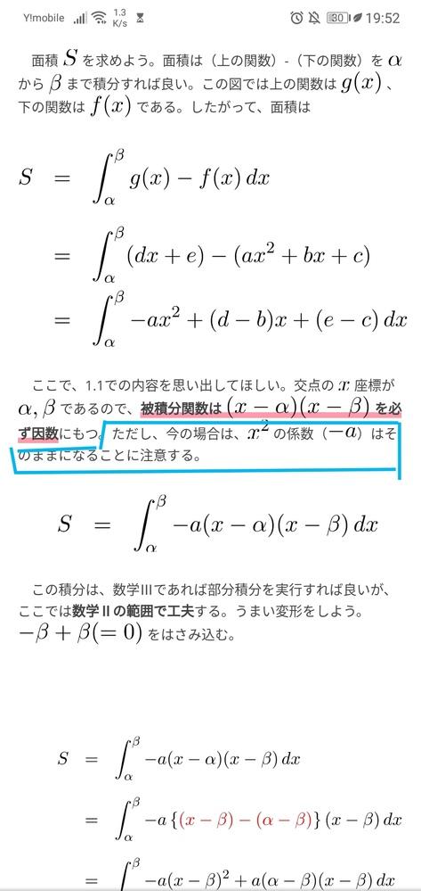積分の面積の1/6公式についてです。この画像の水色の線で囲まれた部分が何故そうなるのかを教えていただきたいのです。 あらゆるサイトを見尽くしたのですが、いまいち理解出来なくて...分かりやすく教えていただけると嬉しいですm(._.)m この画像の出典はこのサイトです→https://batapara.com/archives/integral-area-formula.html/#16-2 宜しくお願い致します。